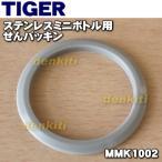 タイガー魔法瓶 ステンレスミニボトル MMK-A035CG MMK-A035GA MMK-A035KO MMK-A035P 他用 せんパッキン TIGER MMK1002