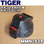 タイガー魔法瓶 ステンレスボトル MBO-A060K MBO-A080K MBO-A100K MBO-B080K MBO-B100K 他用 キャップユニット TIGER MMN1539