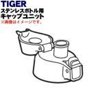タイガー魔法瓶 ステンレスボトル MBO-A060P MBO-A080P MBO-A100P MBO-B080P MBO-B100P 他用 キャップユニット TIGER MMN1550