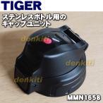 タイガー魔法瓶 ステンレスボトル MBO-D100K MBO-D080K 用 キャップユニット TIGER MMN1658