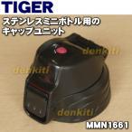 タイガー魔法瓶 ステンレスミニボトル MBO-E080K MBO-E100K MBO-F080K MBO-F100K 用 キャップユニット TIGER MMN1661