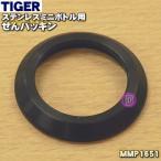 タイガー魔法瓶 ステンレスミニボトル MMP-G020AP MMP-G020PR MMP-G020WP MMP-G030AP 他用 せんパッキン TIGER MMP1651