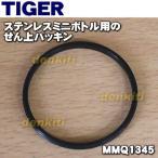 タイガー魔法瓶 ステンレスミニボトル MMY-A036WP MMY-A036PP MMY-A048WP MMY-A048PP 用 せん上パッキン TIGER MMQ1345