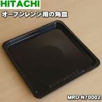 【在庫あり!】 MRO-N70002 日立 オーブンレンジ 用の 角皿 ★ HITACHI【80】