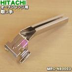 日立 オーブンレンジ MRH-540 MRH-560 MRH-570 MRH-580 MRO-LF6 MRO-LS7 MRO-MF6 他用 取っ手 MRO-N80003 HITACHI