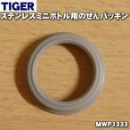 タイガー魔法瓶 ステンレスミニボトル MSB-T350GA MSB-T350HA MSB-T350SA MSB-T350XR 他用 せんパッキン TIGER MWP1333