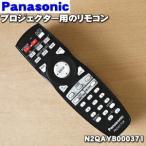 ナショナル パナソニック プロジェクター PT-D6000 PT-DZ3710L 用の リモコン National Panasonic N2QAYB000371