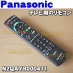 ナショナル パナソニック 液晶 テレビ TH-L17F1-K TH-L17F1-S 用 純正リモコン National Panasonic N2QAYB000411