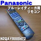 ナショナル パナソニック ブルーレイディーガ DMR-BWT2000K DMR-BWT1000K DMR-BW880-K 用 純正リモコン NationalPanasonic N2QAYB000472
