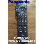 ナショナル パナソニック テレビ TH-L37S2 TH-L32X22 TH-L32X2 TH-L32C2 TH-L26X2 他用 純正リモコン National Panasonic N2QAYB000481