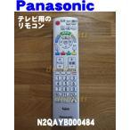 ナショナル パナソニック テレビ TH-L19C2HT TH-L19C21-K TH-L22C2-K 他用 純正リモコン National Panasonic N2QAYB000484