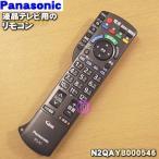 ナショナル パナソニック 液晶テレビ(TV) TH-26LRG30J TH-32LRG20J TH-32LRG30J 他用の 純正リモコン National Panasonic N2QAYB000546