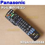 ナショナル パナソニック 液晶 テレビ TH-L19X3 TH-L26X3 TH-L32X3-K TH-L42G3 TH-P42S3 他用の リモコン National Panasonic N2QAYB000588