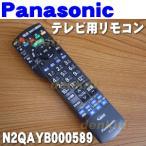ナショナル パナソニック 液晶テレビ(TV) TH-L32DT3 TH-L37DT3 TH-P42GT3 他用の 純正リモコン National Panasonic N2QAYB000589