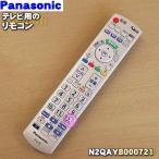 ナショナル パナソニック 液晶 テレビ TH-L19C5-K TH-L23C5 TH-L26C5 TH-L32C5 TH-L37C5 他用の リモコン National Panasonic N2QAYB000721