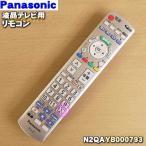 ナショナル パナソニック 液晶テレビ(TV) TH-L19X6PS TH-L23X5HT TH-L24X6HT 他用の 純正リモコン National Panasonic N2QAYB000793