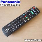 ナショナル パナソニック 液晶テレビ(TV) TH-24A300 TH-32A1SS TH-32A300 TH-32A300A 他用の 純正リモコン National Panasonic N2QAYB000814