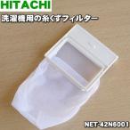 日立 洗濯機用 糸くずフィルター NET-42N6001