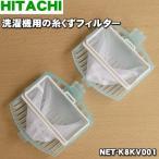 日立 洗濯機用 糸くずフィルター NET-K8KV001 HITACHI