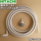 日立 洗濯機 BD-S7400L BD-S7400R BD-V2200L BD-V2200R 他用 のお湯取りホース(約5mタイプ・ふろ水給水ホース+クリーンフィルター) NW-7P5046 HITACHI