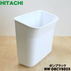 日立 洗濯機 NW-7FXE2 NW-8FXE2 用 ポンプラック HITACHI NW-D8CV6023