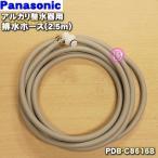 ナショナル パナソニック アルカリ整水器用 排水ホース PDB-C8616B