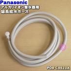 ナショナル パナソニック アルカリ整水器 用 延長給水ホース 2.5m National Panasonic PDB-C8623A