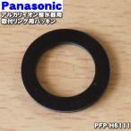 ナショナル パナソニック アルカリ整水器 泡沫用 パッキン PFP-H6111 ※直径約2.1cm