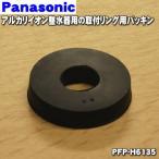 ナショナル パナソニック アルカリ整水器 取付リング用 パッキン NationalPanasonic PFP-H6135