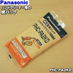 ナショナル パナソニック ハンドクリーナー HC-V200 HC-850A HC-800A HC-V15 HC-V12 他用 純正パックフィルター ( 防臭加工 )  National Panasonic PHC-PA2KD