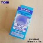 タイガー魔法瓶 電気ポット PVM-A300TG PVM-B220HB PVM-B22JHB PVM-B300HB 他 用 内容器洗浄剤クエン酸 4個入り1セット TIGER PKS1007 / PKS-0120