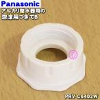 ナショナル パナソニック 整水器 浄水器用 泡沫用 つぎてB PRV-C6402W