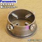 ナショナル パナソニック アルカリ整水器用 取付金具 PRV-C8615M