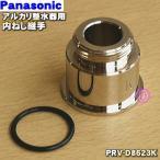 ナショナル パナソニック アルカリ整水器用 泡沫水栓用 つぎて 内ねじ用 PRV-D8623K