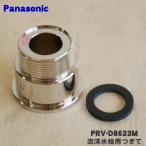 ナショナル パナソニック アルカリ整水器用 泡沫水栓用 つぎて 内ねじ用 PRV-D8623M