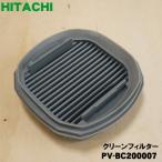 PV-BC200007 日立 掃除機 用の クリーンフィルター スポンジフィルター 付き ★ HITACHI