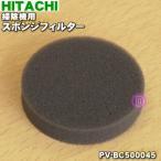 PV-BC500045 日立 掃除機 用の スポンジフィルター ★ HITACHI【60】
