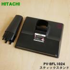 PV-BFL1024 日立 掃除機 コードレス スティッククリーナー 用の スティックスタンド(スタンドクミBFL) ★ HITACHI