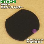 【即納!】 PV-BJ700G014 / PV-BF700010 日立 掃除機 用の スポンジフィルター ★ HITACHI【60】