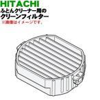 PV-FC100014 日立 ふとんクリーナー 用の クリーンフィルター Bフィルター ★ HITACHI