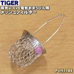 タイガー魔法瓶 VE電気まほうびん PDJ-A220CU PDJ-A22EZC PDJ-A300CU PDJ-B22ACU 他 用 メッシュフィルター TIGER PVH1045