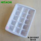 日立 冷蔵庫 R-122KA R-123KA R-123KA-1 R-15MWT R-15NWT R-15RMWT 他用 製氷皿 HITACHI R-26VS 007