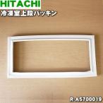 日立 冷蔵庫 R-B5200-1,R-A5700019 用 冷凍室上段パッキン HITACHI R-A5700019
