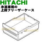 日立 冷蔵庫 R-G6700D R-M6700D R-B6700 R-B6700-1 R-X6700F R-WX7400G 他 用 冷凍室上段(氷室の隣)フリーザーケース HITACHI R-B6700 047