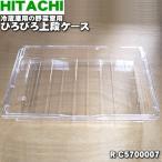 日立 冷蔵庫 R-M5700D R-G5700D R-C5700 用の 野菜室 用の 上段ケース HITACHI R-C5700007