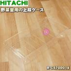 日立 冷蔵庫 R-G6700D R-M6700D R-C6700 R-CX6700 R-X6700D 用の 野菜室 用の 上段ケース HITACHI R-C6700 014