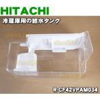 日立 冷蔵庫 用の 給水タンク 完成品 ★ HITACHI R-CF42VPAM034