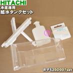 日立 冷蔵庫 R-SF52BM R-SF52BM-1 R-SF520CM R-K42E R-K42EL 他用の 給水タンク 5点セット HITACHI R-F520D007set