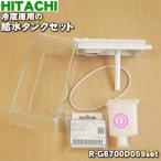 R-G6700D059set 日立 冷蔵庫 用の 給水タ