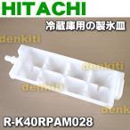 日立 冷蔵庫 R-A44Y R-CF42TPAM R-CK40RPAM R-CK40RPAML R-CK46RPAM R-CK46RPAML 他用 製氷皿 HITACHI R-K40RPAM028